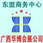 2016越南(东盟)泵阀暨流体技术展览会