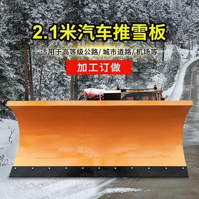 2.1车载推雪板
