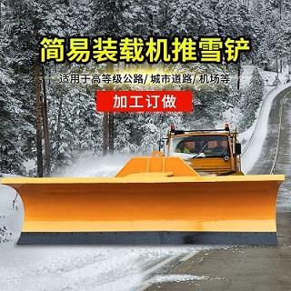 简易装载机推雪板