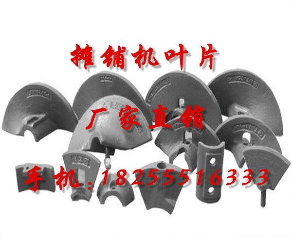 徐工RP802摊铺机叶片