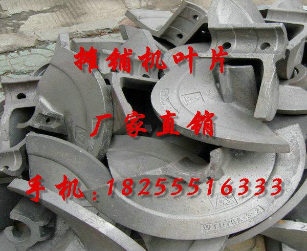 福格勒S1800摊铺机叶片