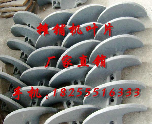 中联重科LTUH75摊铺机叶片