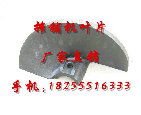 四川新津LTUB900摊铺机叶片