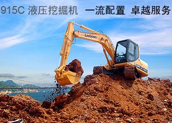 CLG915C挖掘机