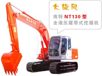 NT130挖掘机