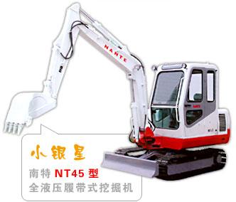 NT45挖掘机