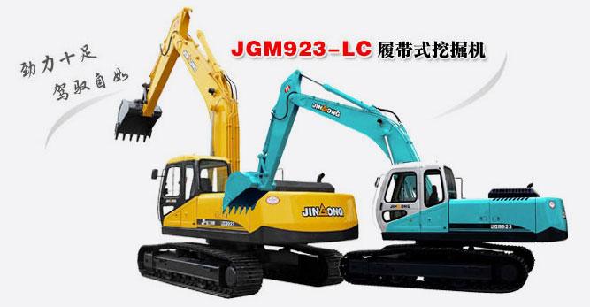 JGM923-LC挖掘机