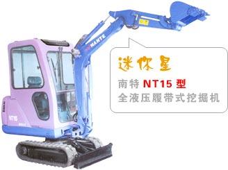 NT15挖掘机