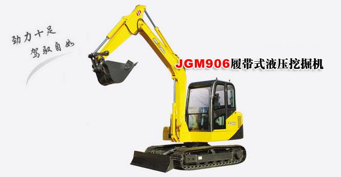 JGM906挖掘机