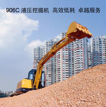 CLG906C挖掘机