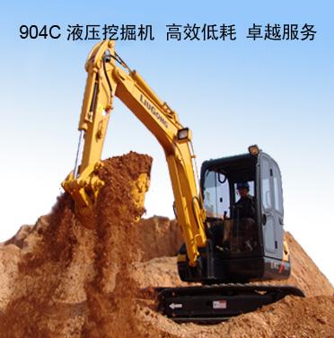 CLG904C挖掘机