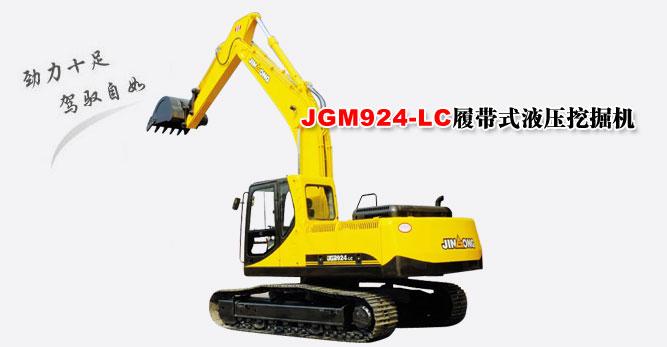 JGM924-LC挖掘机