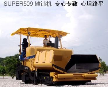 SUPER509摊铺机