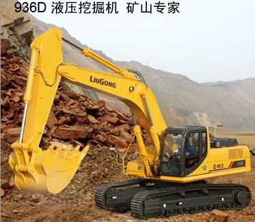 936D挖掘机