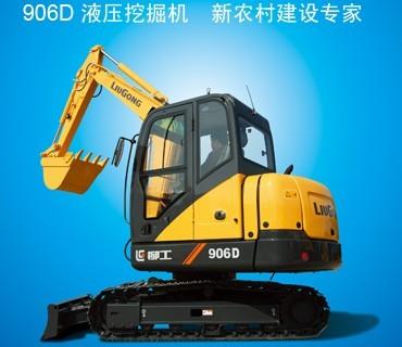 CLG906D挖掘机