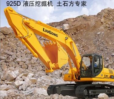 925D挖掘机