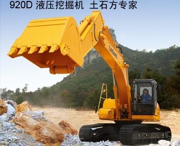 920D挖掘机