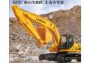 柳工925D挖掘机