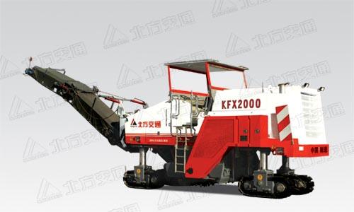 KFX2000铣刨机