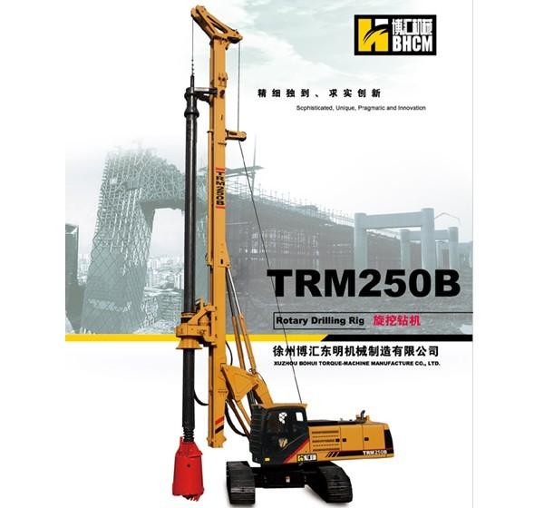 TRM250B旋挖钻机