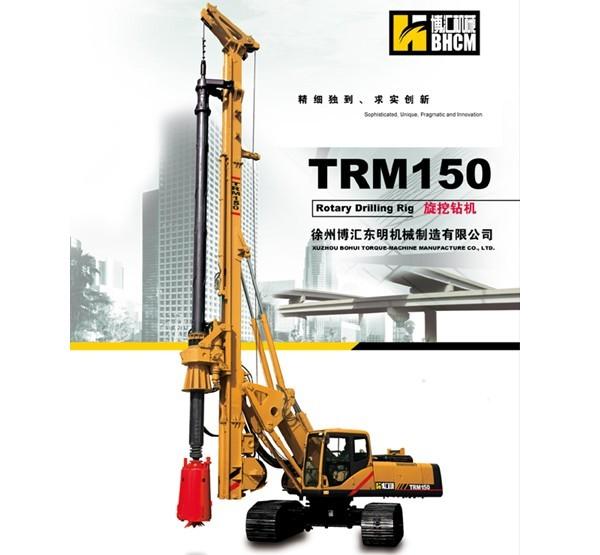 TRM150旋挖钻机