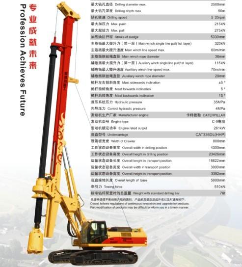 OTR300D旋挖钻机