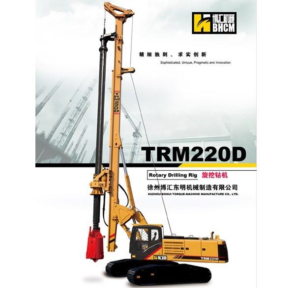 TRM220D旋挖钻机
