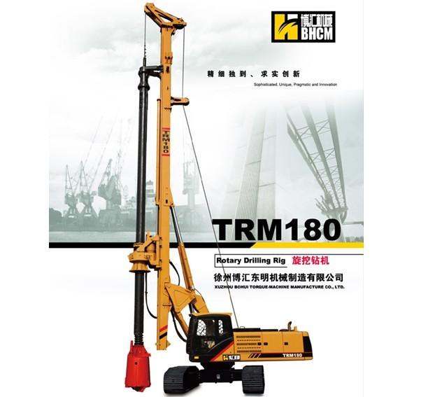 TRM180旋挖钻机