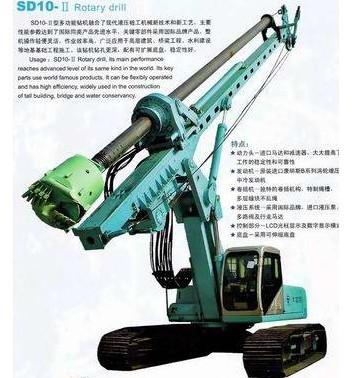 SD10旋挖钻机