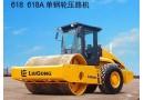 柳工CLG618A压路机