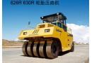 柳工CLG626R压路机