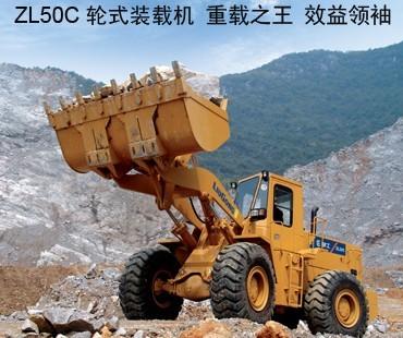 ZL50C装载机