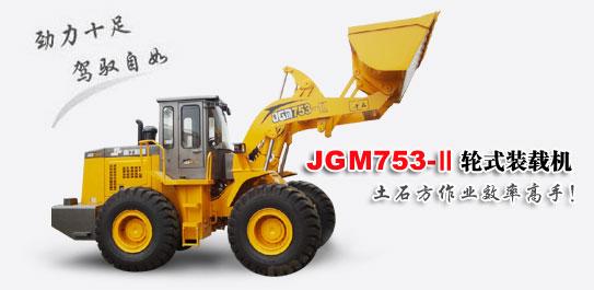 JGM753-Ⅱ装载机