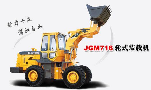 JGM716装载机
