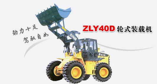 ZLY40D装载机