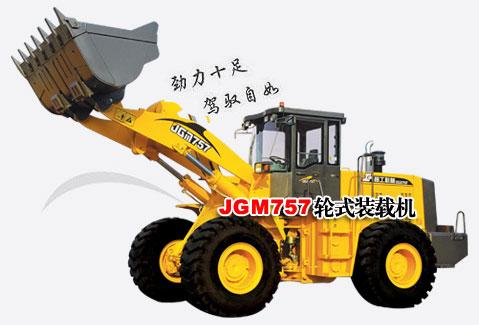 JGM757装载机