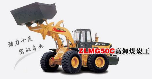 ZLMG50C装载机