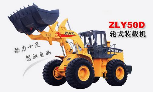 ZLY50D装载机