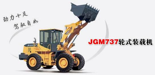 JGM737装载机