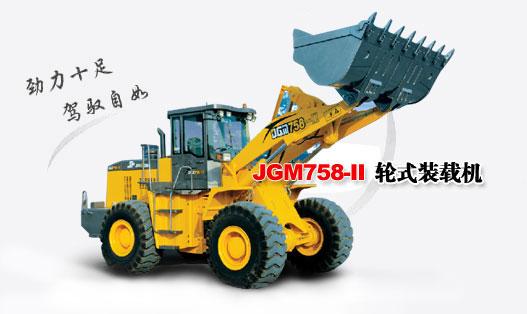 JGM758-II装载机