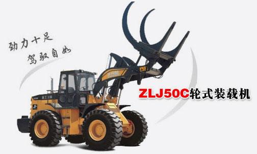 ZLJ50C装载机