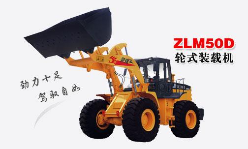 ZLM50D装载机