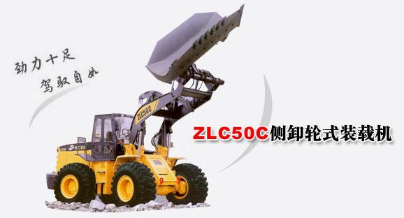 ZLC50C装载机