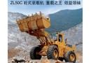 柳工ZL50C装载机